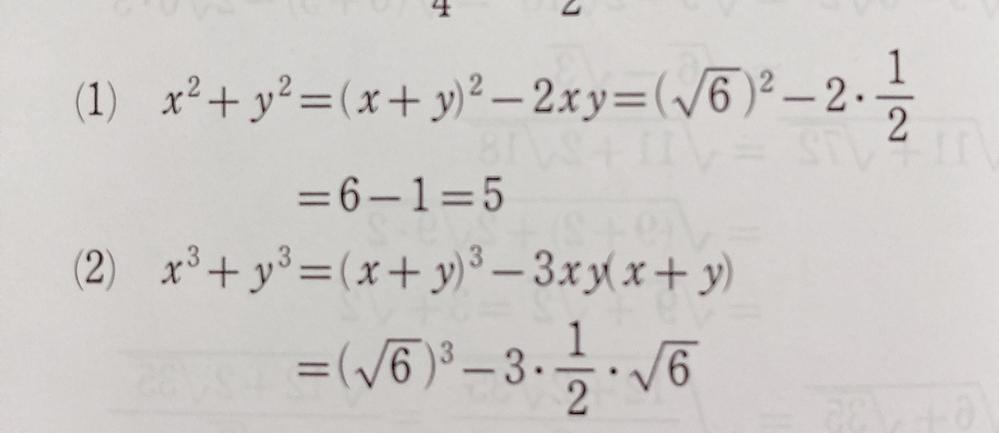 高一数学 数1 質問です!式の変形の際、x²+y²=(x+y)²-2xyになる理由教えて頂きたいです。その下に見えてるx³+y³も同様で……!
