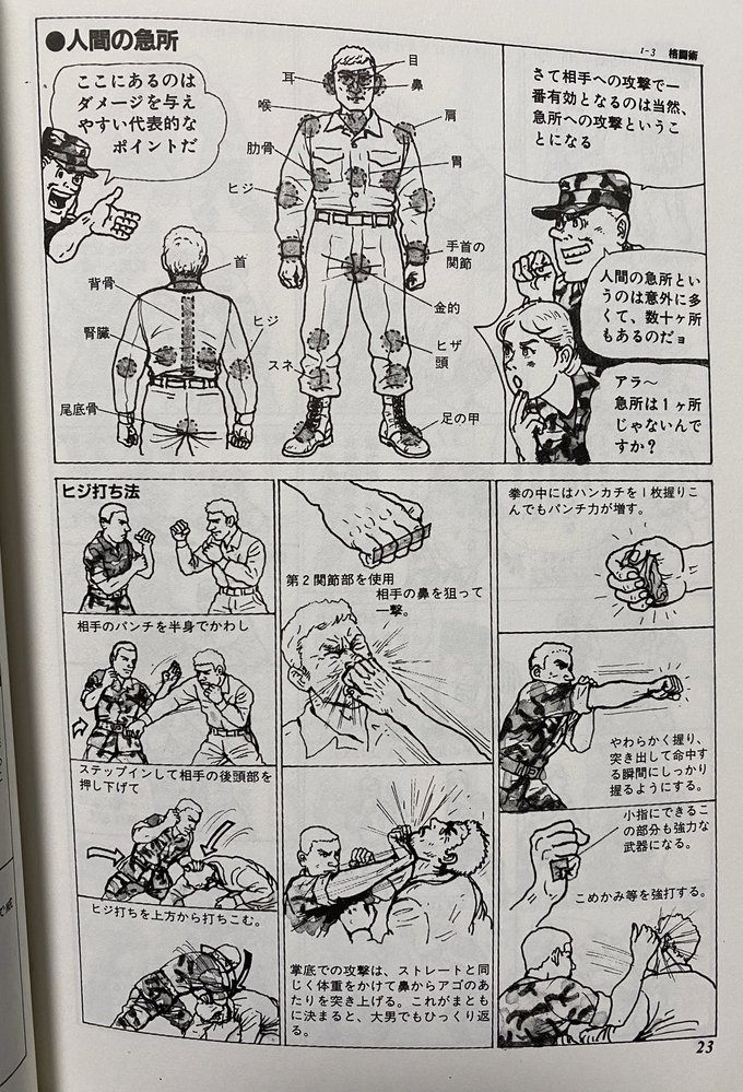 このページのある本の詳細わかる方いらっしゃいます?