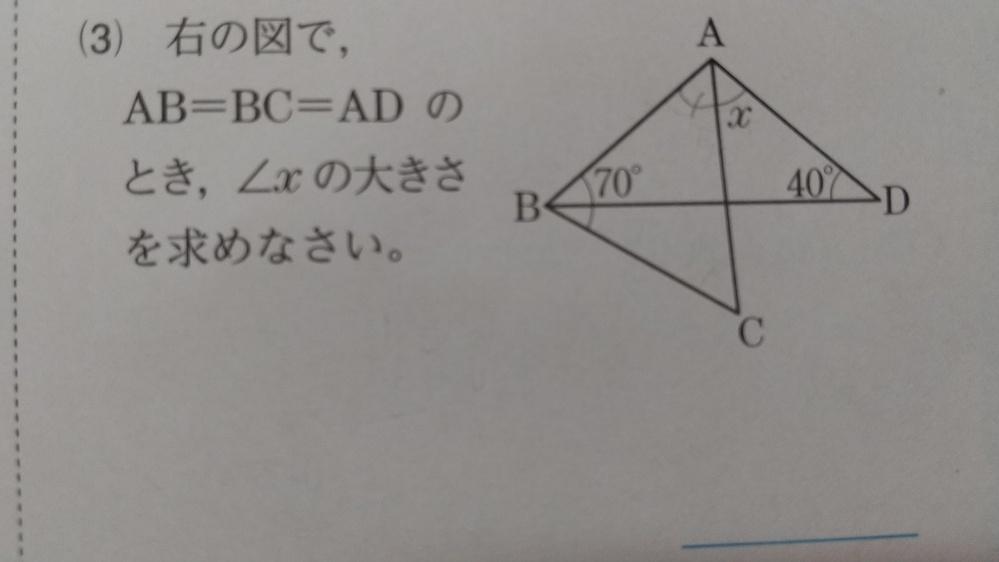 この場合、三角形abdは二等辺三角形では無いのでしょうか、 もしそうならば、なぜ底角は等しくないのでしょうか、