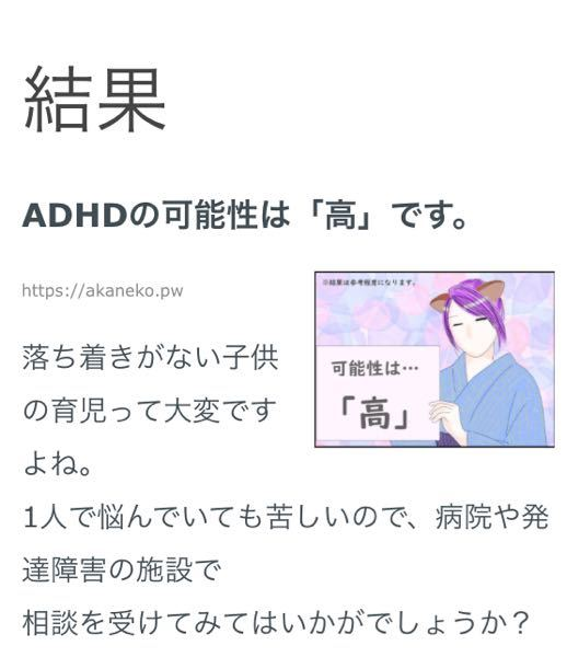 質問ではなく、ちょっとした悩みを少し聞いて欲しいです。(´;ω;`) こういうのウザイと思ったらスルーして構いません。 回答は、どう思ったかみたいな感じのをください! 私は病院にはいっていないのですが、ADHDの可能性が高いんです。 で、ためらいながらも勇気をだして自分がADHDかもしれないという事と、ADHDの特徴など、お母さんに言ったら「みんな忘れ物するし、みんな部屋汚いのはお前だけじゃない」って言われたんです。 もうこれついさっき言われたんですが、もうイライラしちゃって…(´;ω;`) 私ホントに忘れ物多くて、小さい頃に親に「お前病気なんじゃないの?」って言われたんですけど、調べてADHD診断のやつやってたんです。そしたら、あなたはADHDと可能性が高いです。って出たんですよ それをお母さんに見せたのに「甘え」って言われたんです! みなさんどう思います!? ちょっと感想ききたいです!