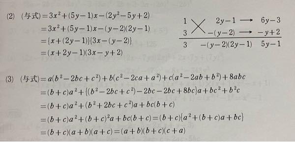 先程数Iについて質問させて頂きました。 この問いの元の式は (2)3x²+5xy-2y²-x+5y-2 (3)a(b-c)²+b(c-a)²+c(a-b)²+8abc です わかる方解説お願い致します。