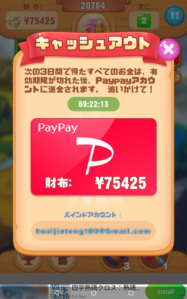 最近、androidのタブレットでデジタル合成というどんどんお金が溜まっていって、換金出来るゲームをやり始めました。 ですがゲームをやっているうちに1日で5万円も貯まりました。有効期限が切れるとペイペイに入金されるみたいなのですが本当にペイペイに入金されるのでしょうか?ゲームをやるだけで1日7万円も稼げるなんて詐欺なんじゃ無いのかと思い質問しました。ご回答宜しくお願いします。