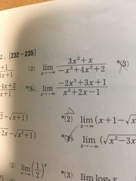 (5)番の答えが∞になる理由がわかりません −∞ではないのは何故ですか?