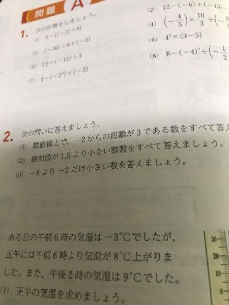 2(3)を教えて下さい。