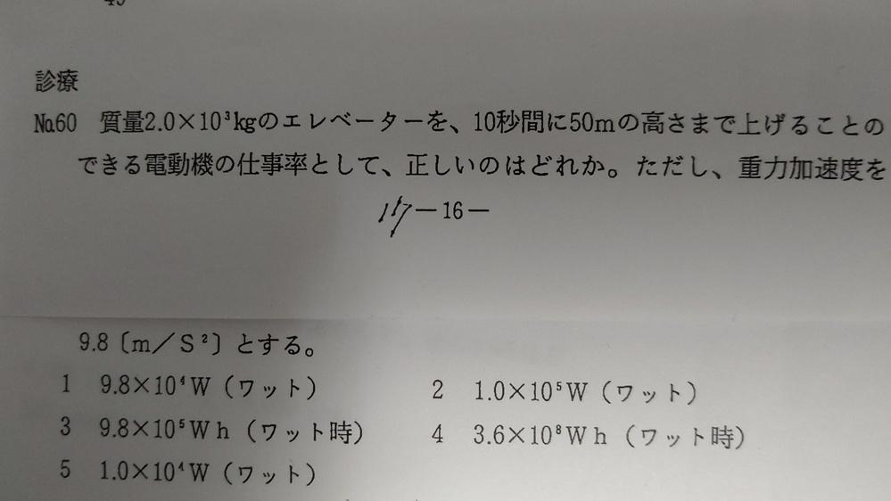 理科・物理の問題です、答えは1ですか?