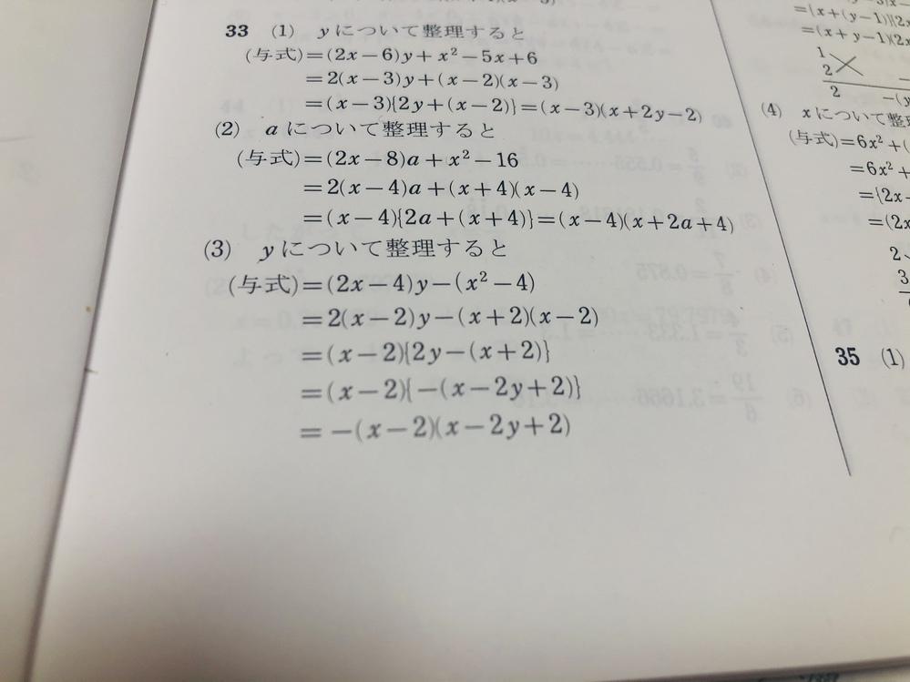 (3)のした三行がどうなってるのか分かりません。教えてください。