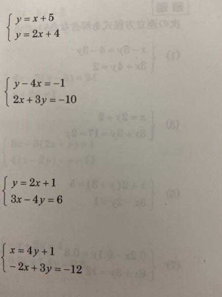 中学2年生の数学の問題です。 連立方程式を代入法での解き方と 答えを教えてください。