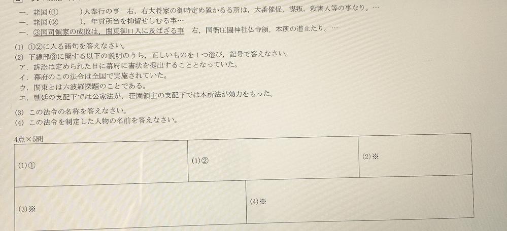 この日本史の問題の答えを教えてください