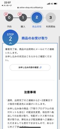 iPhone12proをソフトバンクでオンライン購入しました。48回払いを選択したのですが、この画像に今なっています。 これは審査が通って発送されるということでしょうか?