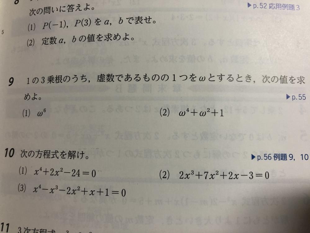 この問題を解いたのを、よければ紙に書いたやつで送ってください、お願いします 9番です。
