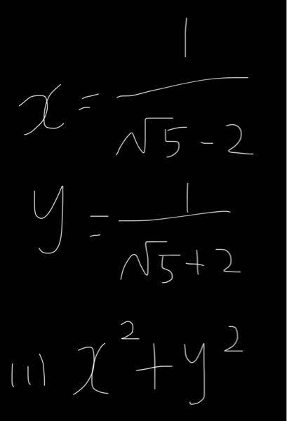 対称式を利用した平方根 これの解説をお願いしたいです。
