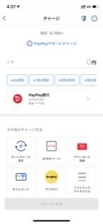 PayPay銀行について paypay銀行口座開設キャンペーンの通知がき、そこのURLから申し込みすると条件を達成すると4500円入ってくるというキャンペーンがありました。 4月にそのURLか...