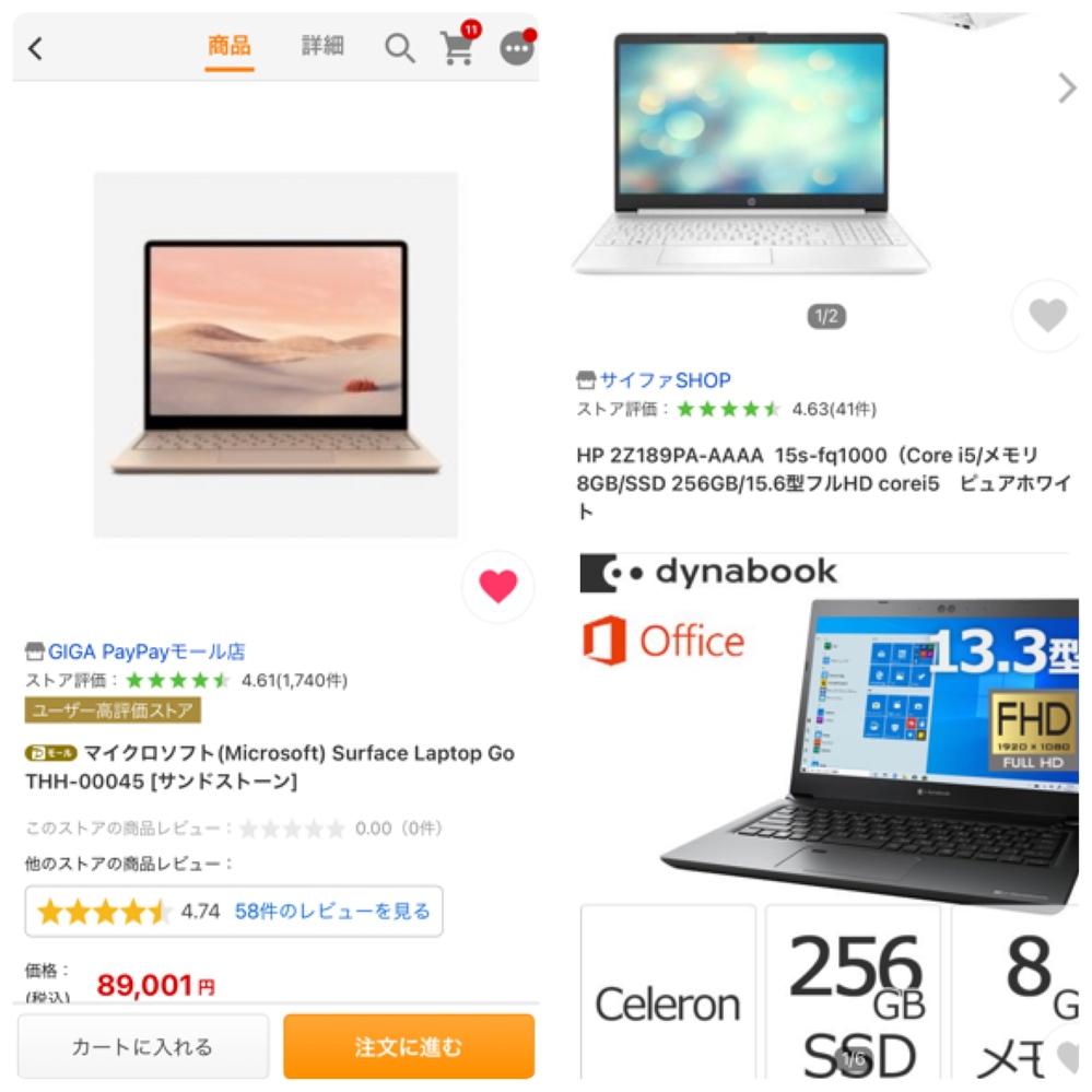 ノートパソコンの購入を考えています。 用途はちょっとしたExcel・Wordでの書類作成とネットサーフィンくらいです。なので、Officeが搭載されてるものを探してます。 この3つの中ならどれがいいと思いますか? HP 2Z189PA-AAAA 15s-fq1000 Surface Laptop Go THH-00045 dynabook W6SZMSCGAB また、他になにかオススメはありますでしょうか。価格的に8万円くらいであまり高くないものを探しています。