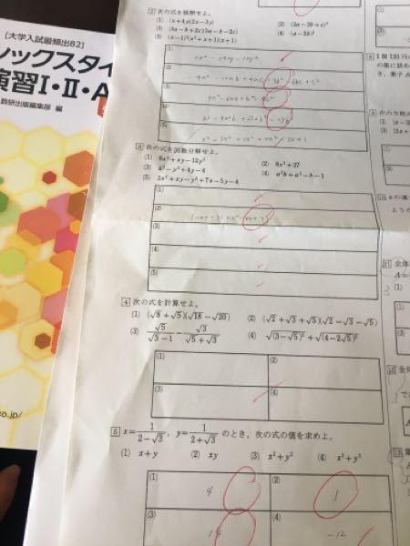 大問2から6まで誤答している所のただしい答えを教えてくださいませんか?