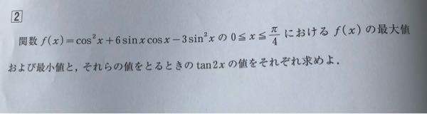 急募!! この数学の問題の解答頂きたいです! tan2xの計算をする時にtanπ/2が出てしまってそこから手詰まりなのです!よろしくお願いします!