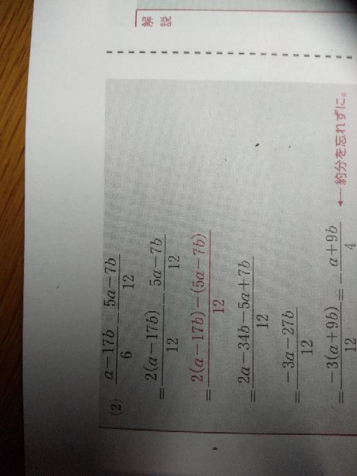 下から2行目までの計算はできたのですが その後、なぜ -3(a+9b) ━ 12 になるのかわかりません 教えて下さい。