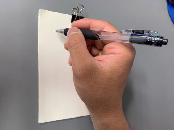 ペンの持ち方を変えたくてネットで調べたところ、人によって様々な持ち方でいまいち参考になりませんでした。 変更後の持ち方を見ていただき、アドバイスをお願いします。
