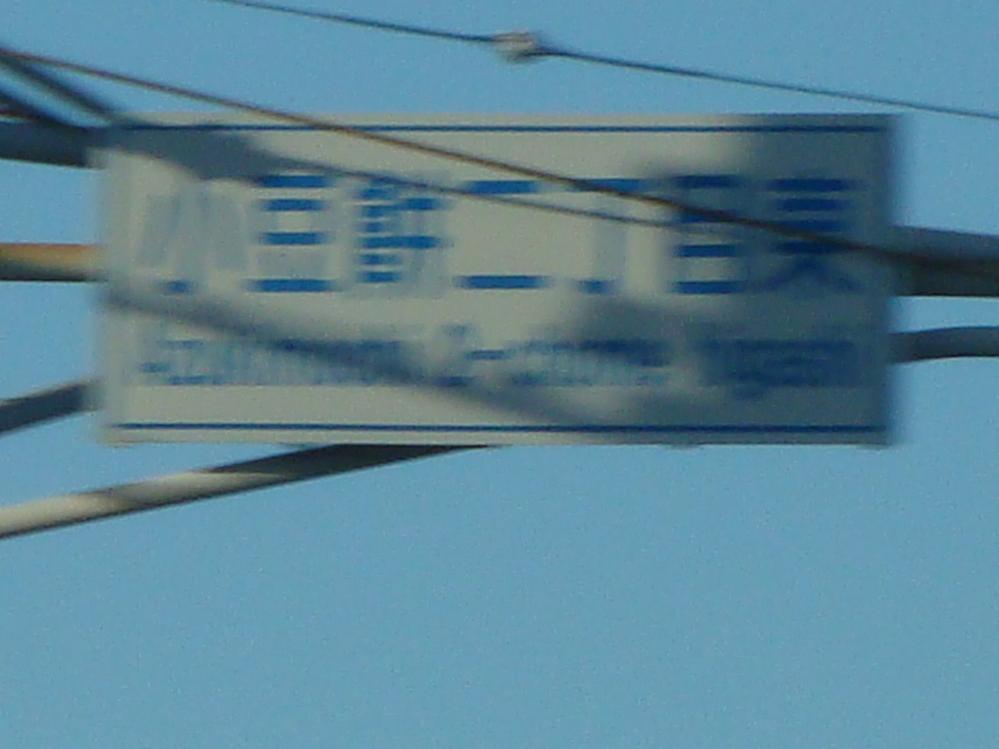 静岡県浜松市にある「小豆餅」という地名の由来を教えてください。 (画像がブレブレです。すみません。ー_ー)