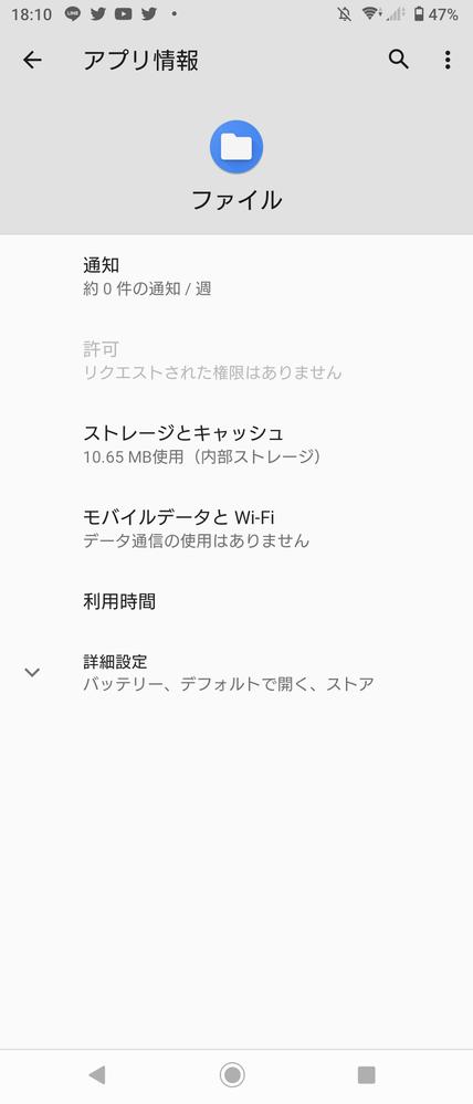Androidの「ファイル」というアプリについてです。 先月末にXperiaXZ3からXperia10Ⅱに機種変しました。 前のスマホだったときは元から入っていたファイルというアプリを使っていたので、新しい方のスマホでも使おうと思ったら、画像のようにアプリ一覧にはあるのにホーム画面に出せません。 出し方を教えていただきたいです。