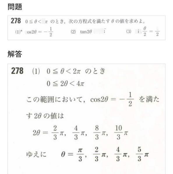 数学問題です。 範囲を決めるところまでは分かったのですが、そこから2θ=…のところで詰んでしまいます。 どうやって2θの答えを出したのですか?
