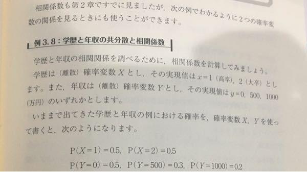 至急お願いします!!経済学の確率の問題についてです。この例題のXの分散は0.25でYの分散は152500らしいです。Xは自分が計算したのと同じ答えだったのですが、Yは違っていました。(0-500)の二乗と(500-500)の二乗と (1000-500)の二乗をプラスして3で割ると500000/3で166667かなと思ったのですが、152500でした。誰か教えてください!