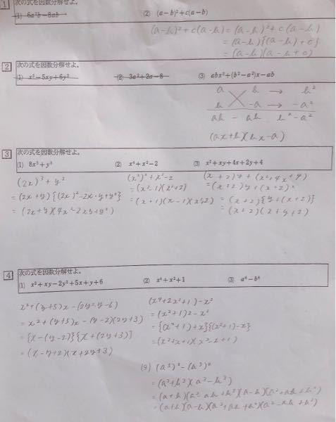 高校1年生です。因数分解と展開が苦手でどうしても解けません。分かりやすい解説お願いします。 一応解いてますが、答えを写しただけなので理解できていないです。