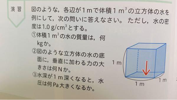 教えてください。 中3理科です。 画像の問題の2番と3番の解き方が分かりません。 答えは 2番:10000N 3番:10000Pa です。 よろしくお願い致します。