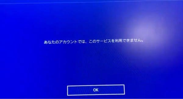 PS4のメイン垢でブロードキャストしようとしたところこのような表示が出てきます。この表示が出た後にプレステのお問い合わせ画面に飛ぶのですがエラーコードがありませんと表示されます。 どうやったらブロキャス出来る様になるのでしょうか?