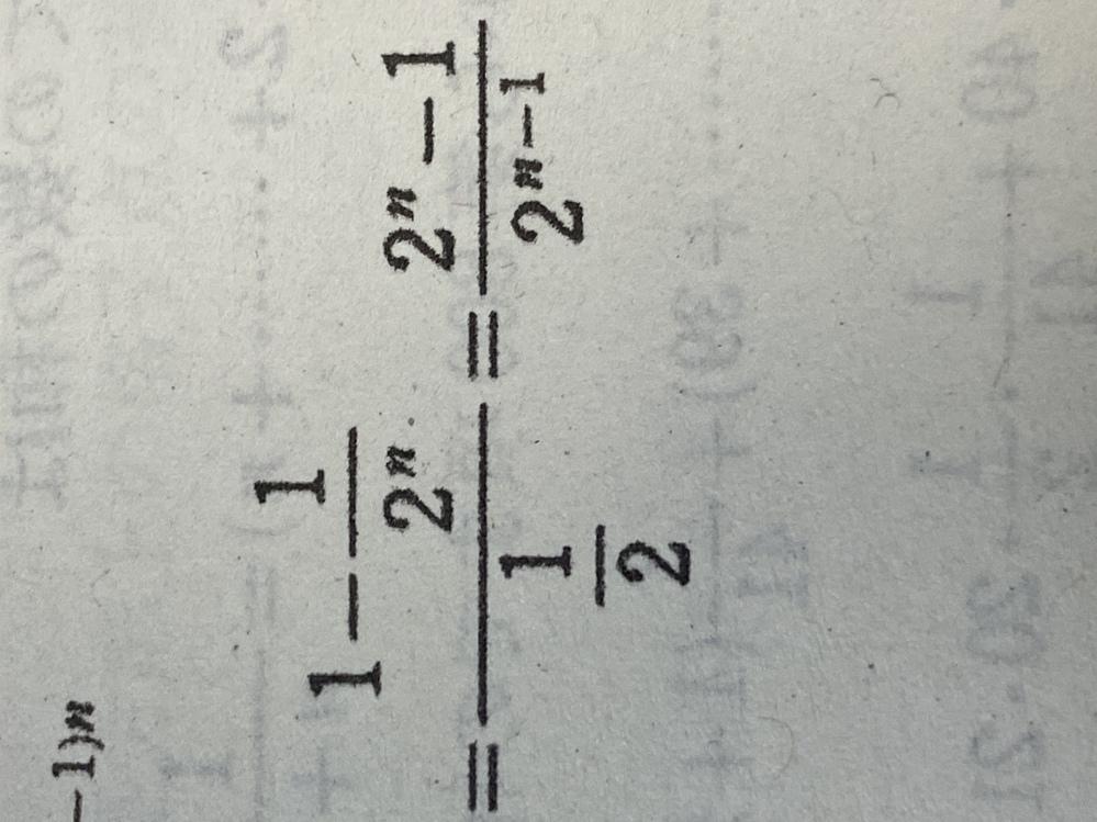 高校数学Bです。 写真のところを、どのように計算をしたのか詳しく説明お願いします。
