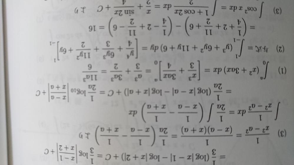 1/(x^2-a^2)の積分について。なぜ1/2a(log|x-a|-log|x+a|)+C =1/2alog10|x-a/x+a|+C でlog10になるんですか?