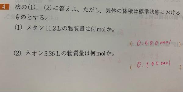 至急です!化学のこの問題についてです。 有効数字がわかりません。 なぜ(1)は0.5の後に0が2つなのに、 (2)では0.15の後に0が1つだけなのですか? 化学苦手なのでわかりやすく教えていただきたいです( ; ; )