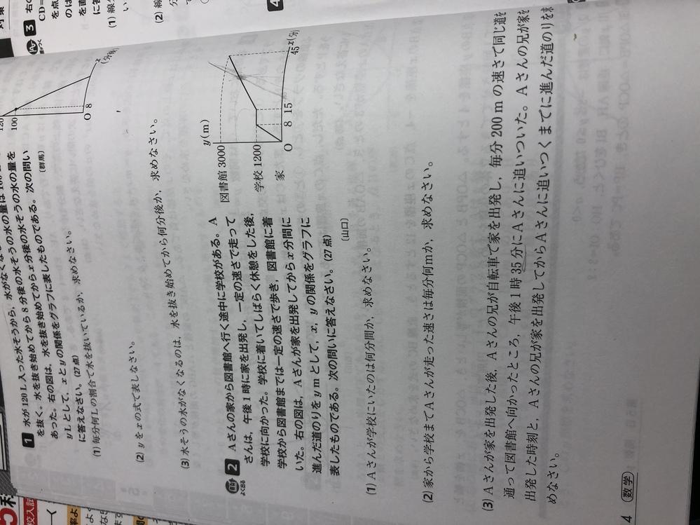 この問題は y=60x+300になるのですが、 どうして300になるのかが分かりません。 どなたか教えてください。