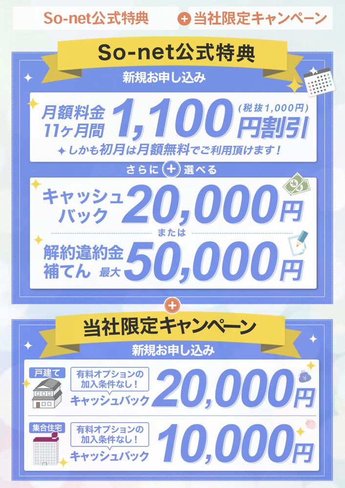SoftBank エアーから、So-net光を契約しようと思ってます。 SoftBankエアーの本体代が残ってるんですが、代理店のNEXTのキャンペーンではこの本体代も負担してくれるのでしょうか。