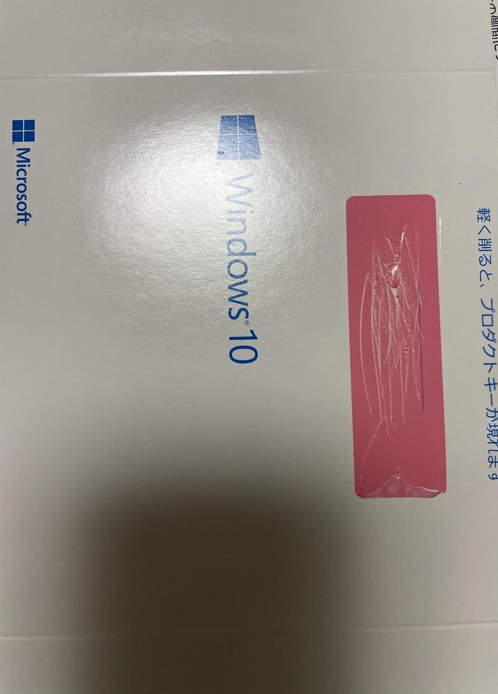Windows10 プロダクトキー これどうやって削るのですか?