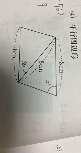 数学の問題でxの角度を求めたいんですけど、誰か解いてほしいです。
