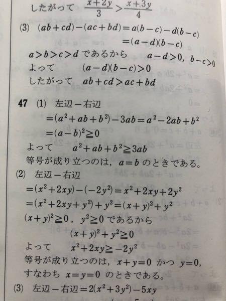 47の(1)の最後の「等号が成り立つのは、a=bのときである。」というのはこの問題のどこを見て判断できるのですか?