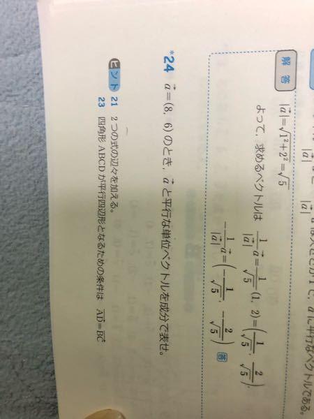 高3です この数学Bのベクトルの問題24を教えてください。