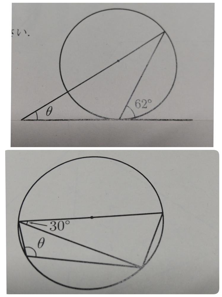 大至急!数学が得意な方に質問です! 友人にこの2つの問題について聞かれたのですが、私には答えられませんでした。友達に説明することを想定して分かりやすく説明してくださる方を募集しています。 恐らく円周角の問題だと思います。 どちらもθを求める問題です。 よろしくお願いいたします。