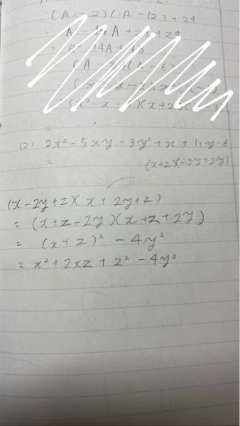大大至急!今日テストです泣 展開の問題です。 (x +z)が共通しているので、前にもってきて (x+z)(-2y+2y)となつて、x+y が答えが違う理由がわかりません(;_;) 数学って共通部分もってきたりそうじゃなかったり、どの時どうすればいいかがわからないです(;_;) 今日定期テストなので、ほんっっとにどなたか教えてくださいお願いします(;_;)