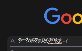 パソコンでの文字入力、文字の2重化。表示がおかしい? OS Window10 ブラウザ GoogleChrome 文字入力 Google 日本語入力 において、文字入力中に添付画像のような状態になります。 スペルチェックでおかしい部分があるとこのような状態になるようですが、 これは仕様でしょうか? ブラウザ?それともGoogle 日本語入力の仕様? 下線はともかく、2重に文字がぶれるのは見づらくなるので 設定か何かで変えられないでしょうか? 何かしらご存知の方よろしくおねがいします。