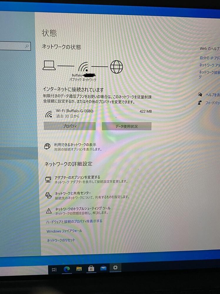 このようにWi-Fiは繋がっているのに どのアプリやブラウザを開いてもオフラインであるや、インターネット接続なしと表示されます。 詳しい方解決してください!