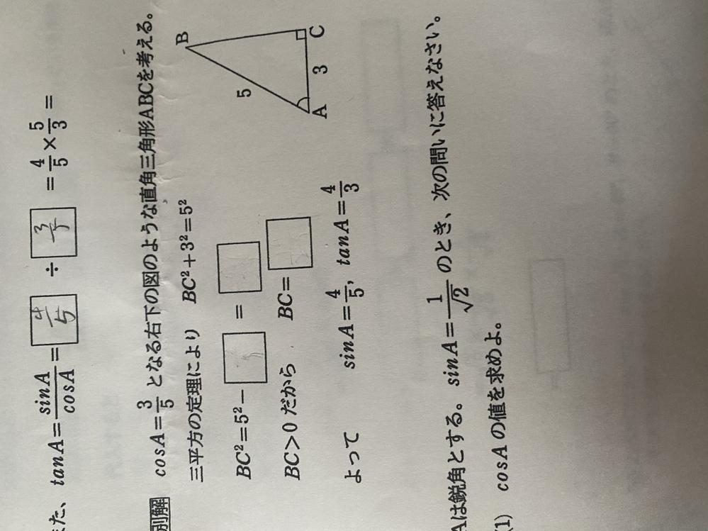 別解の問題です。これよく分からないです。解説しながら答えを教えてください。