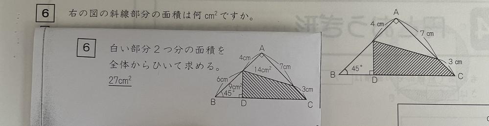 こちらの問題と解説なのですが、詳しい式を中学受験をする小学6年生に分かるようによろしくお願い致します