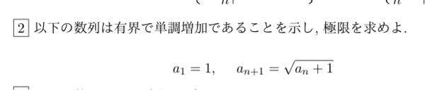 大学数学なんですけど、 これって本当に an≦an+1 ですか? anの方が大きいような気もしちゃうんですけど、、 でもan+1の方が大きい事を示せないと単調増加も示せないのでどうしたらいいのでしょうか。 助けてください。