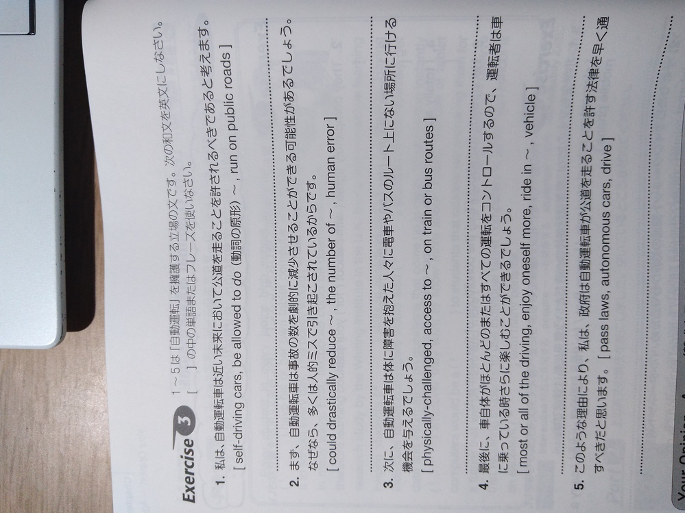 和文を英文にしてください。