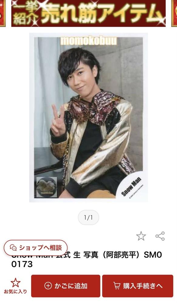 このSnowManの阿部亮平さんの写真は何のグッズか、もしくは何の衣装かわかりますか?