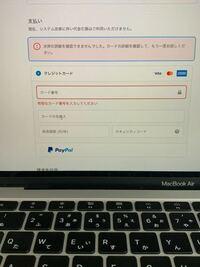 ヒューマンメイドのオンラインストアでクレジットカードを使って購入したいのですが、なぜか購入できません。なぜできないか、わかる方教えてください。