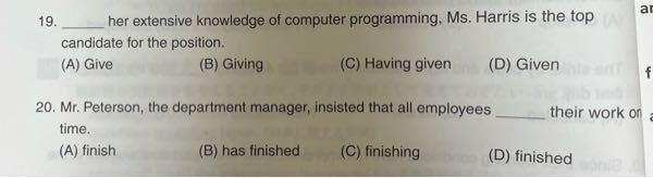 答えを教えてください。1問でも構いません