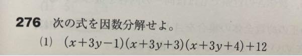 高校1年生の数1の問題です わかりやすく解説おねがいします ♀️ 答えは(x+3y)(x+3y+1)(x+3y+5)です