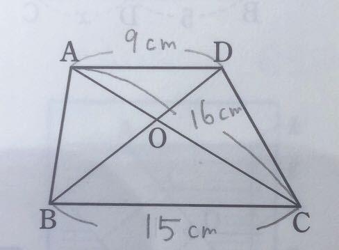 AD//BCである台形ABCDにおいて、対角線AC、BDの交点をOとする。 AD=9cm、BC=15cm、AC=16cmであるとき、線分AOの長さを求めなさい。 この問題が分かりません。解説をお願いします!
